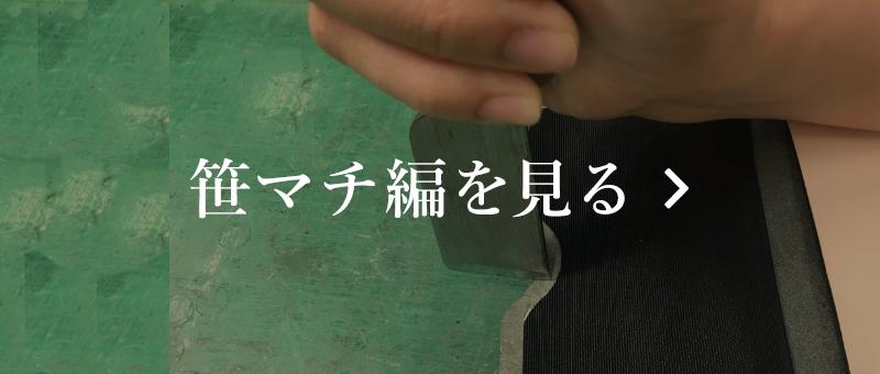 笹マチ編を見る