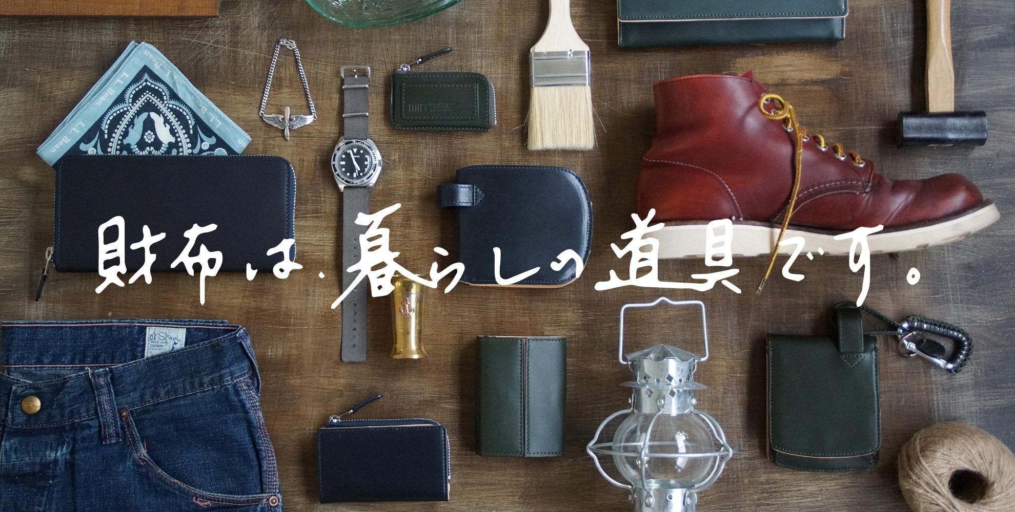 財布は暮らしの道具です。