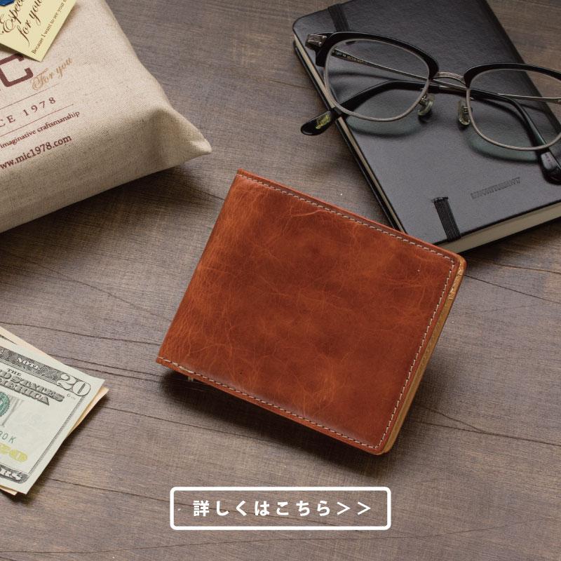 MH1195/バグッダ 二つ折り財布(小銭入れ付き)