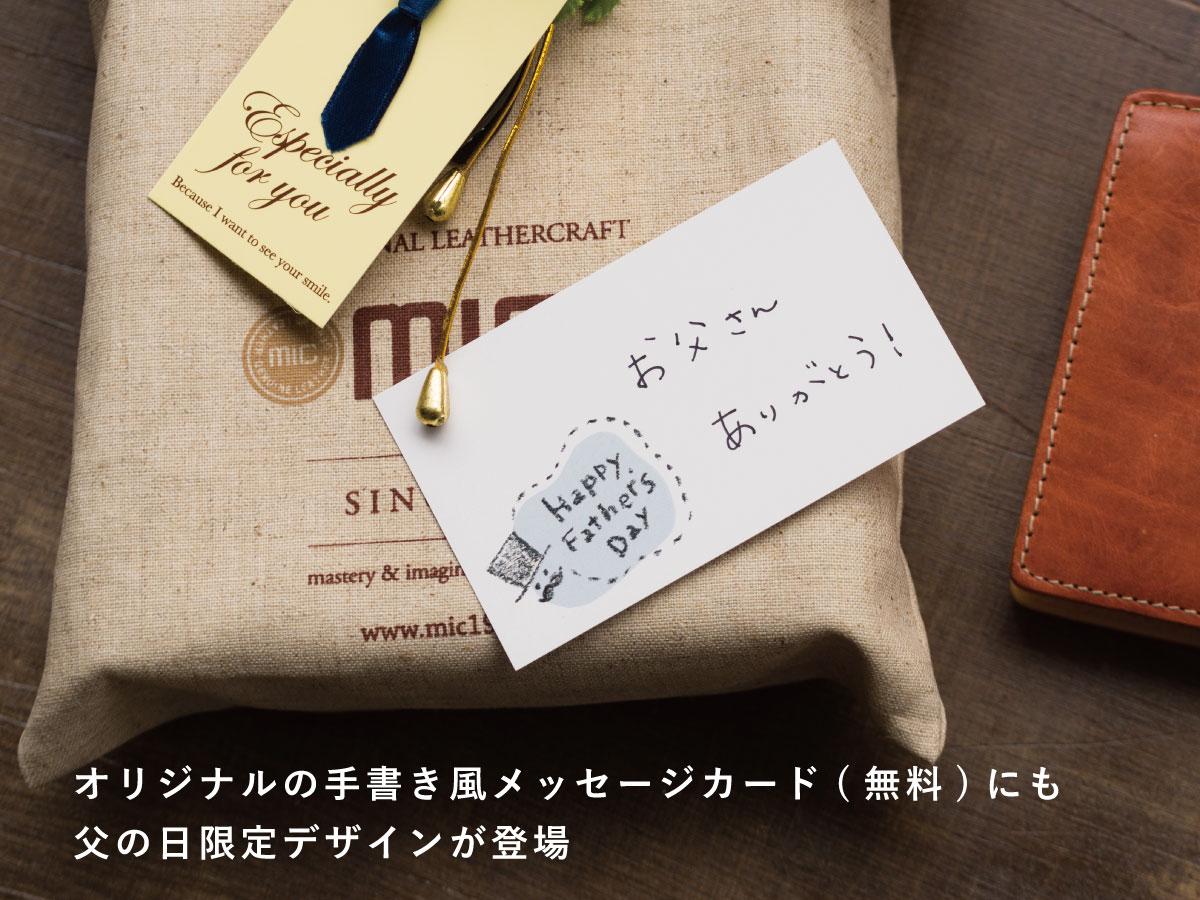 メッセージカード(無料)も父の日限定のデザインが登場