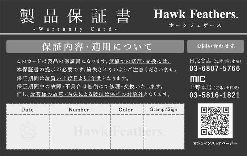 HawkFeathers保証書