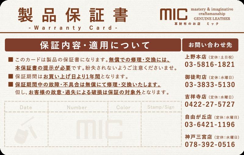 mic保証書