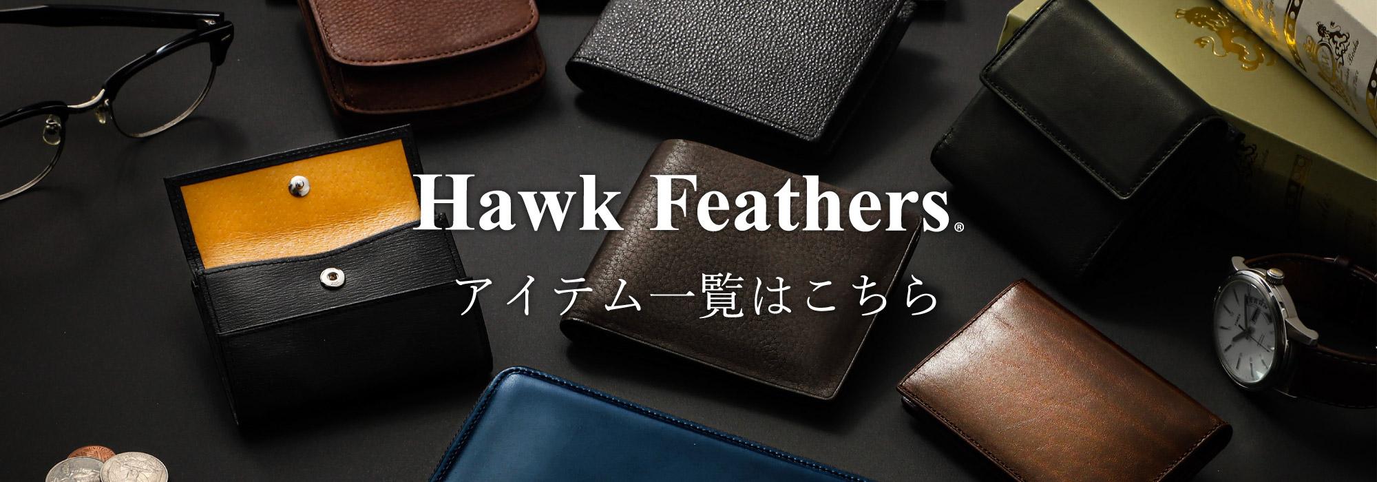 HawkFeathers製品一覧