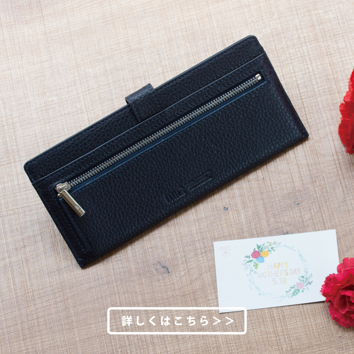 MH1364 / シュランク 薄型長財布(小銭入れ付き)