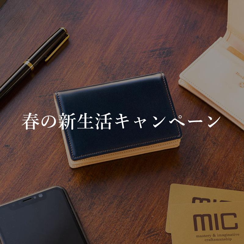 春の新生活キャンペーン | mic(ミック)