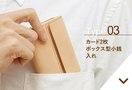 カード2枚。ボックス型小銭入れ