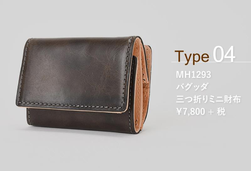 三つ折りミニ財布