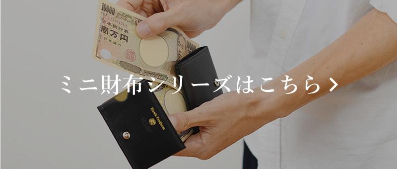 ミニ財布シリーズ
