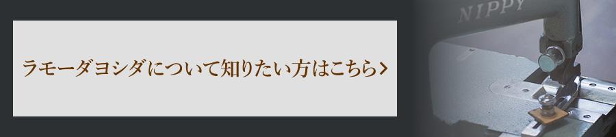 ラモーダヨシダホームページへのリンク