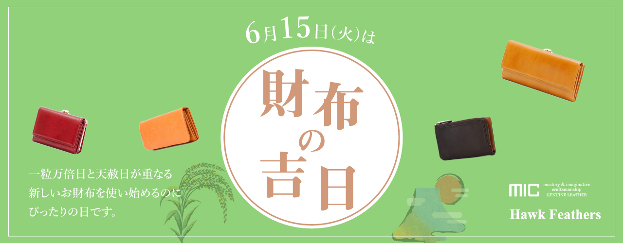 Vol.4「財布の吉日ランキング」