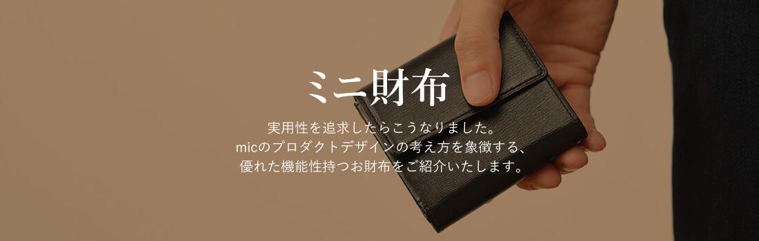 ミニ財布特集