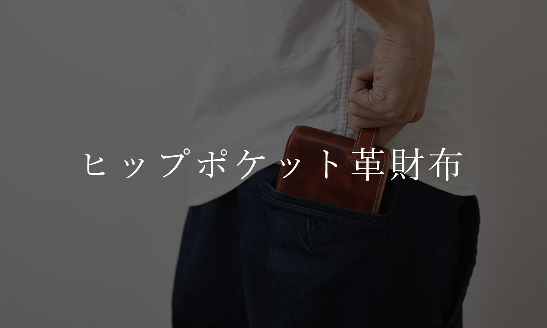 ヒップポケット革財布特集