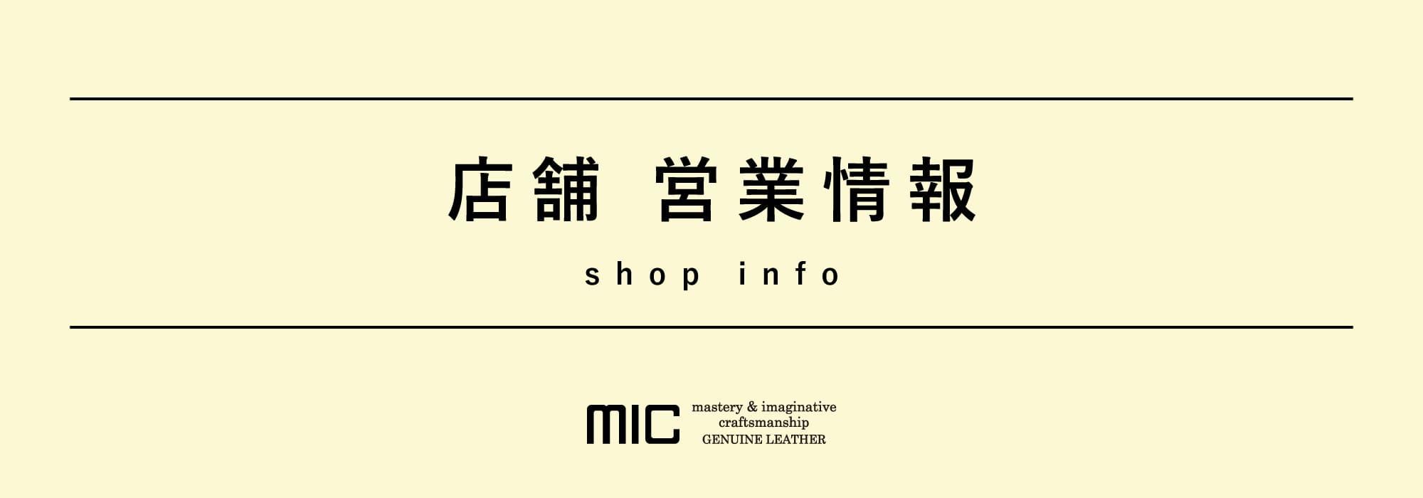 店舗情報トップバナー