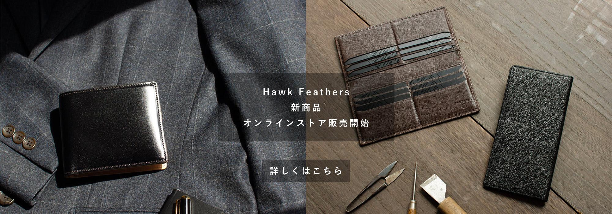 ホークフェザース新商品