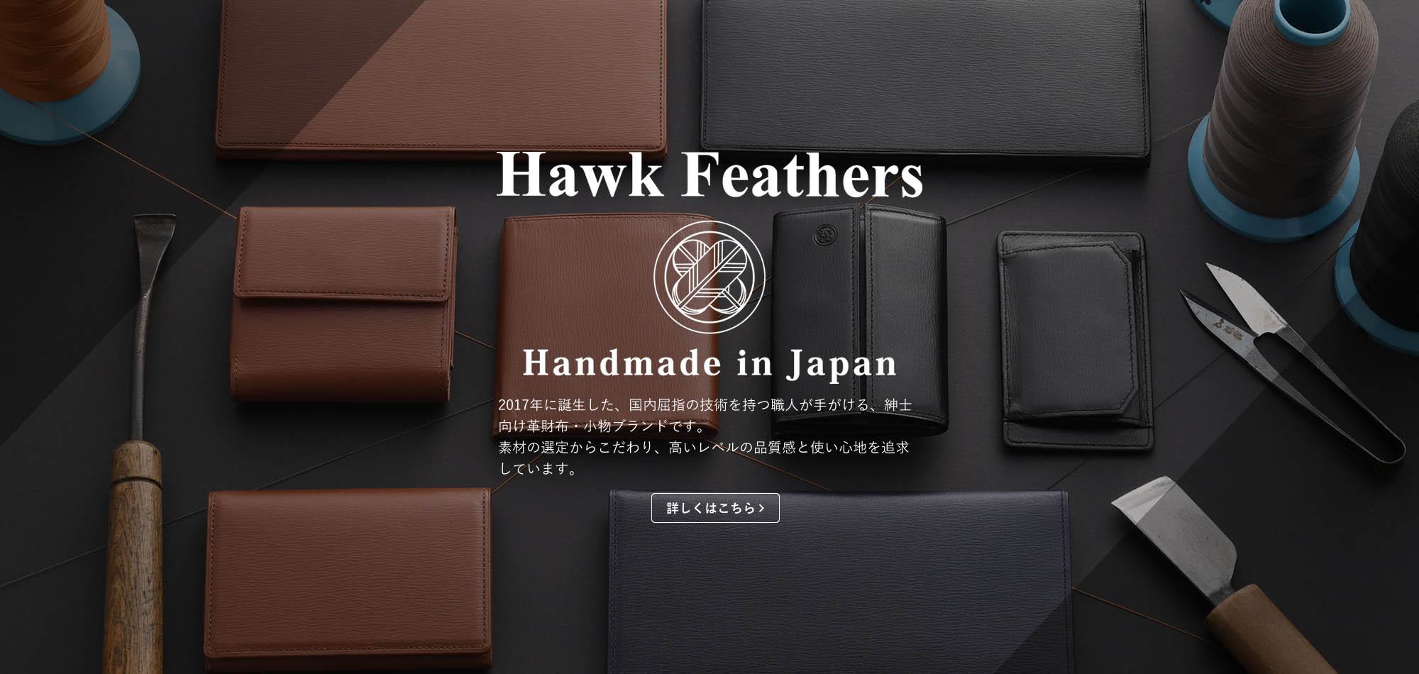 ブランドHawk Feathersの紹介