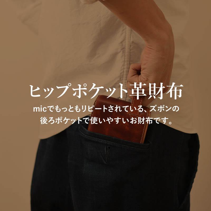 ヒップポケット   mic(ミック)