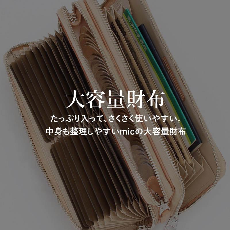 大容量財布 | mic(ミック)