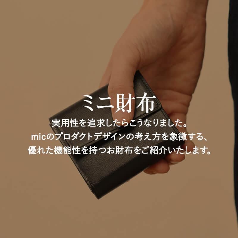 コンパクト財布   mic(ミック)