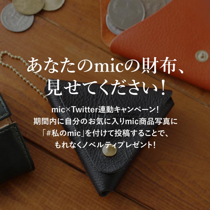 Twiiterキャンペーン   mic(ミック)