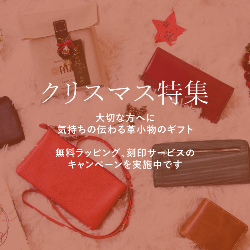 MICのクリスマスギフトキャンペーン | mic(ミック)