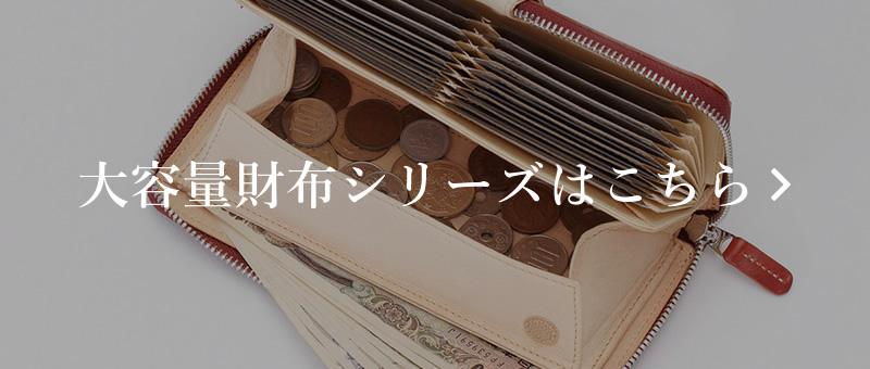 大容量財布シリーズはこちら
