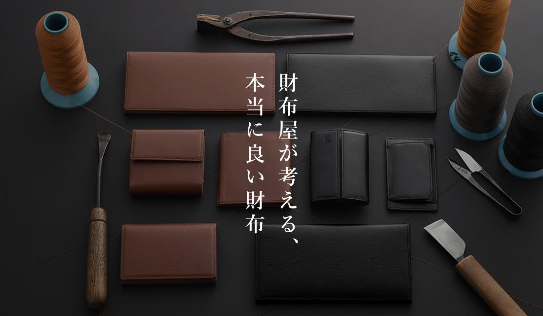 財布屋が考える、本当に良い財布