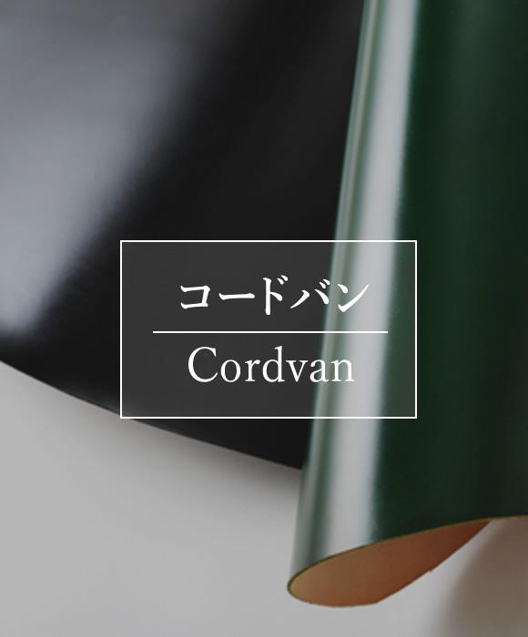 コードバン Cordvan
