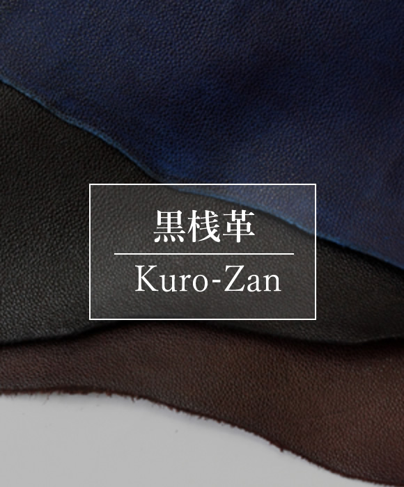 黒桟革 Kuro-Zan