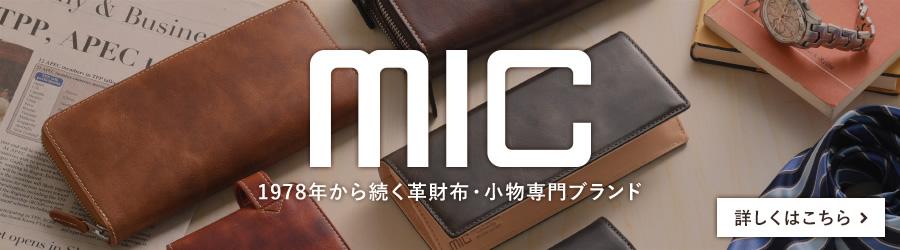 mic 使い心地に優れた暮らしに寄り添う革財布ブランド