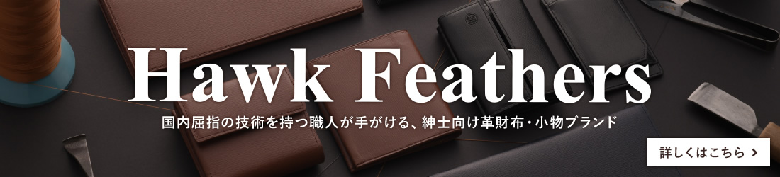 Hawk Feathes 国内屈指の技術を持つ職人が手掛ける、紳士向け革財布ブランド