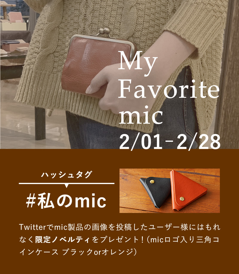 2/1-2/28まで!ツイッターで#私のmicと付けてmic商品の写真を投稿するとmicロゴ入り 三角コインケースがもらえる!